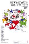 ポストカード展vol.1 DM.jpg