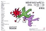 ポストカード展vol.2 DM.jpg